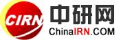 中研行业研究网中研网